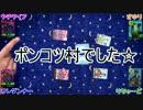 【人生の墓場ツアー】ボドゲ実況-02【ワンナイト人狼】