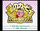 【Studio One】星のカービィ スーパーデラックス「ピーナツ平野」を耳コピ