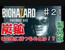 【実況】新たな恐怖!バイオハザード7を実況プレイ part.21
