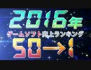 【2016年】年間ゲームソフト売上ランキング50位→1位【日本/ハード合算】