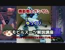 第76位:【機動戦士ガンダム】 ジムコマンド系統 解説【ゆっくり解説】part16 thumbnail