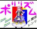 ポリリズム feat.闇音レンリ (Deep House Remix)