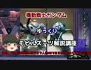 【機動戦士ガンダム】 ズゴック 解説【ゆ