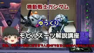 【機動戦士ガンダム】 ズゴック 解説【ゆっくり解説】part17