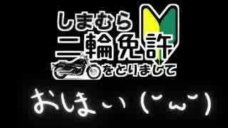 【VT400S】しまむら、二輪免許をとりまして コーラ旅編 3日目【最終回】