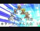【MUGEN】 凶悪カラーランダム大会 11 【凶狂神前後】