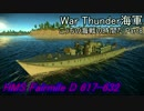 【War Thunder海軍】こっちの海戦の時間だ Part8【ゆっくり実況・英海軍】