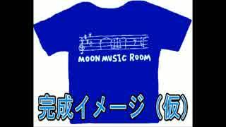 【作ってみた】MOON MUSIC ROOMのTシャツ【Stella譜面デザイン】