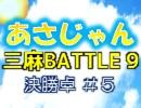 【麻雀】三麻BATTLE9決勝 #5
