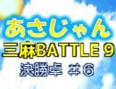 【麻雀】三麻BATTLE9決勝 #6