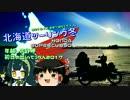 【年越し宗谷岬】2016-17 北海道ツーリング冬 その3
