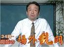 国防・防人チャンネル-今週のダイジェスト・平成29年2月18日号