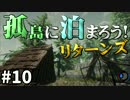 【The Forest】孤島に泊まろう!リターンズ #10【2人実況】