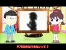 【歌詞】「SIX SAME FACES~今夜は最高!!!!!!~-おそ松 type B-」【付き】