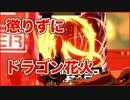 【#コンパス】懲りずにドラゴン花火を使い続ける男