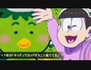 【おそ松さん人力】トド松のキ.ッ.チ.ン.で.カ.ッ.パが.タ.ニ.シ茹.で.て.る