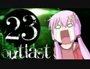 【OUTLAST】ゆかりん精神病院で精神崩壊 #23 END【VOICEROID+実況】