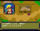 【実況】懐かしの天外魔境Ⅱ#6