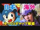【ゆっくり解説】日本と海外でギャップがありすぎるゲームのパッケージ