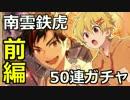 【あんスタ】50連ガチャ 前編【実況】
