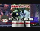 【機動戦士ガンダム】 ボール 解説【ゆっ