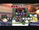 【機動戦士ガンダム】 ゾゴック 解説【ゆ