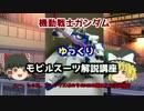 【ゆっくり解説】 1年戦争モビルスーツ解