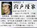 明智光秀奮闘記 【蒼天録 実況】 第拾(十)回