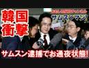 【サムスン副会長逮捕で韓国がお通夜状態】 萎縮経済が始まった!