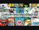 ニンテンドーサウンドセレクション #05【全2345曲】