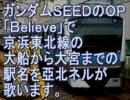 亞北ネルがガンダムSEEDのOPで京浜東北線の駅名を歌いました。