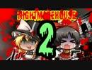 最恐のMOD「NightmareHouse2」バカとサイコは帰りたいpart4【ゆっくり実況】