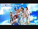 【薬用戦隊ミューズ!】青空JumpingHeart【踊ってみた】