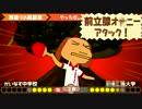 【実況】どこでもいっしょ レッツ乱交! 5限目 【レッツ学校!】