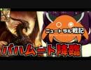 【Shadowverse】きりたんのニュートラル戦記 part3(庭園バハムート)