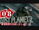 【LP2】LOST PLANET2で最強部隊を目指しましょう! #8【4人実況】