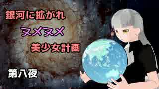 【Stellaris】銀河に拡がれヌメヌメ美少女計画 第八夜【ゆっくり実況】
