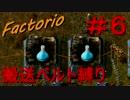 【Factorio】 搬送ベルト縛り #6