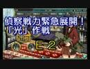 【実況】長波さんと艦これPart14【17冬イベE-2】