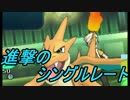 【ポケモンSM】進撃のシングルレート S2 Part12 【2002~】