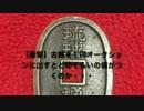 【驚愕】古銭を1円オークションに出品してみると・・・後編