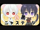 【VY2・神威がくぽ】 白黒ニャステージ 【オリジナルMV】