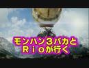 【MHX】 モンハン3バカトリオ4 第4話