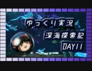 -Subnautica- ゆっくり深海探索記 Day11