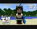 ゆっくり工魔クラフトS5 Part2【minecraft