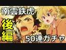 【あんスタ】50連ガチャ 後編【実況】