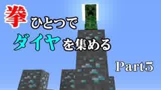 【Minecraft】拳ひとつでダイヤを集める Part5【ゆっくり実況】