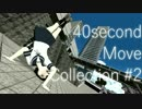 【MMD艦これ】40second Move Collection #2