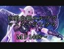 【Master 白狼白銀エルフ】MP1448~