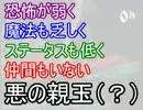 【実況】万能ぼっちの縛り旅 part52【FFT獅子戦争】